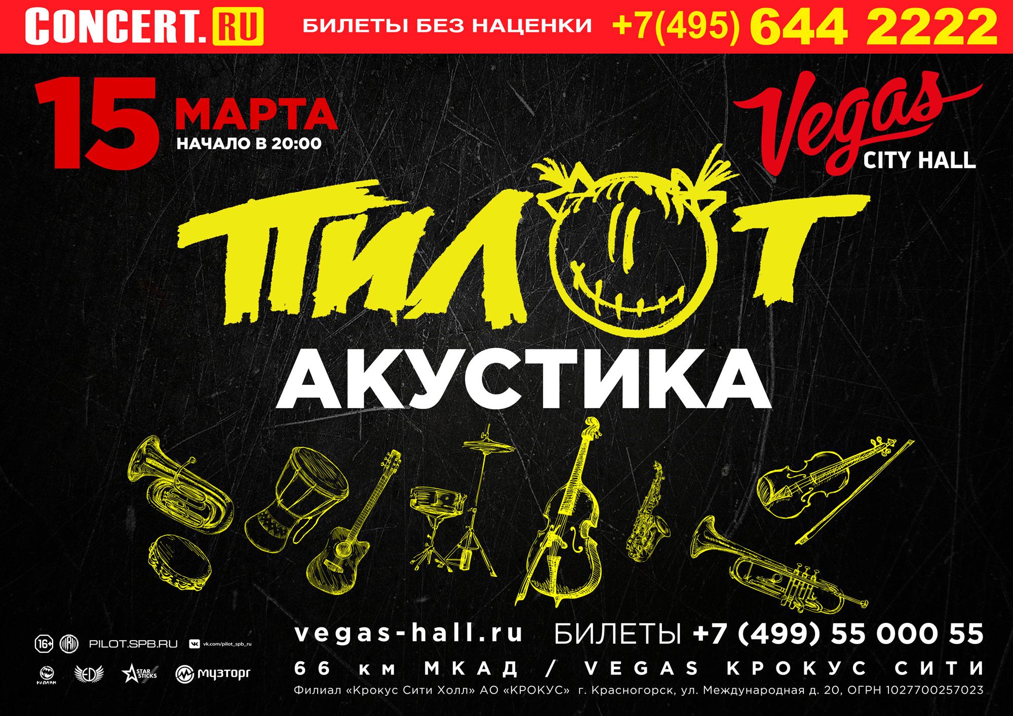 Пилот концерт в москве 2017 купить билеты билеты на концерт тони раута и гарри топора в красноярске